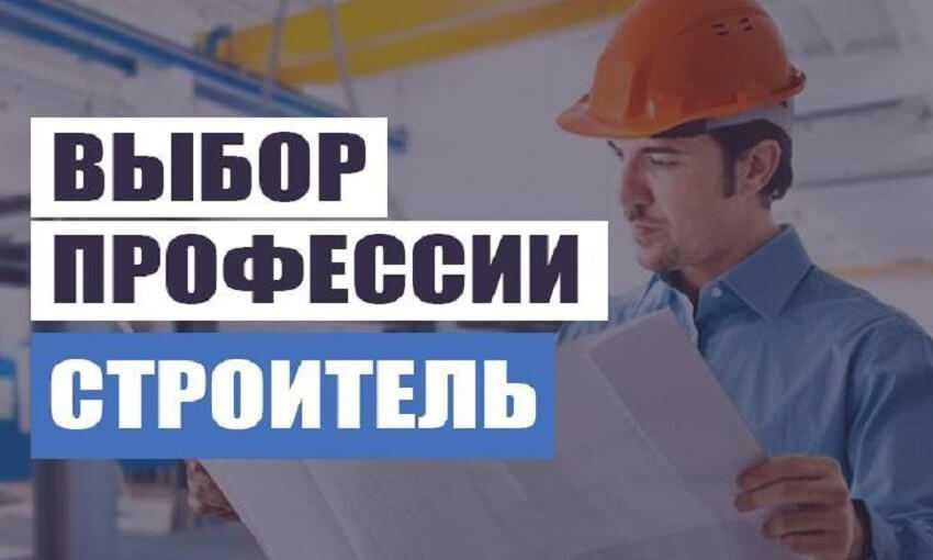 Выбор профессии строитель