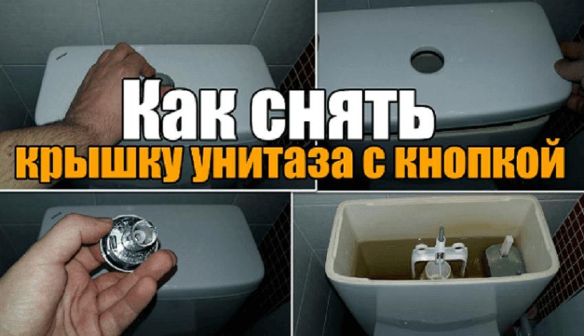Как снять крышку унитаза вместе с кнопкой