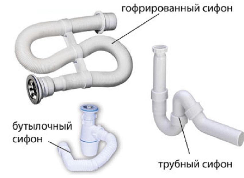 Виды сифонов для раковины